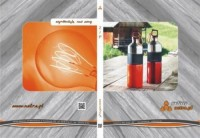 2017 Katalog ZIP 2017 Katalog ZIP